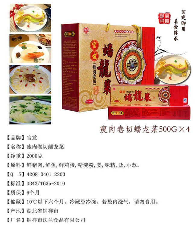 官发千亿体育娱乐菜-500gX4(瘦肉卷切)千亿体育娱乐菜.jpg