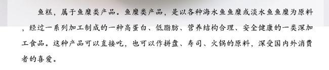 鱼糕500g详情页_19.jpg